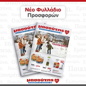 Thumbnail of image from Instagram post by masoutis_supermarkets